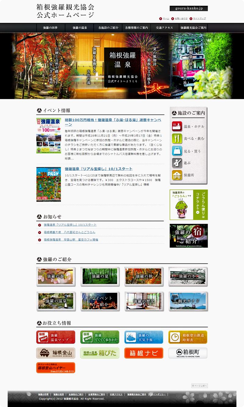箱根強羅観光協会