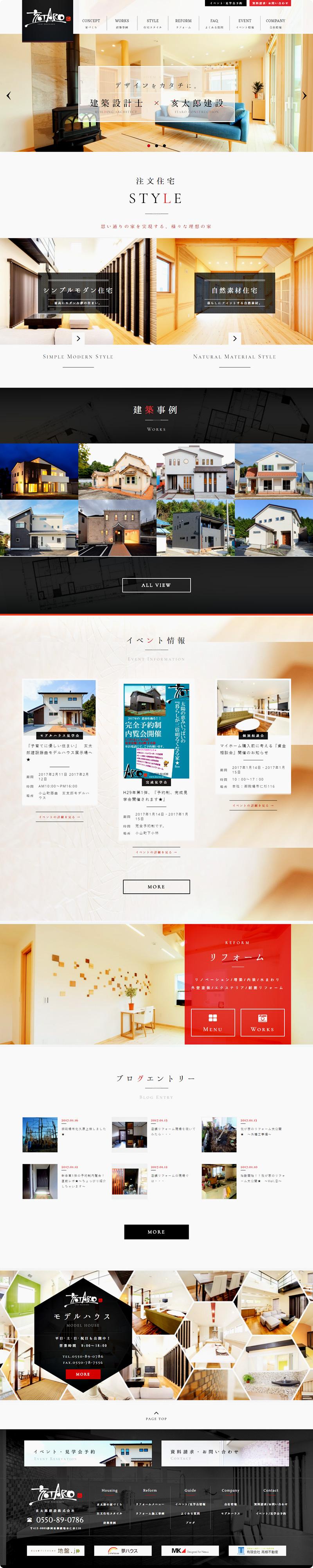 亥太郎建設株式会社