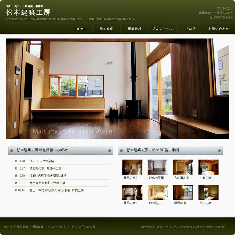 松本建築工房