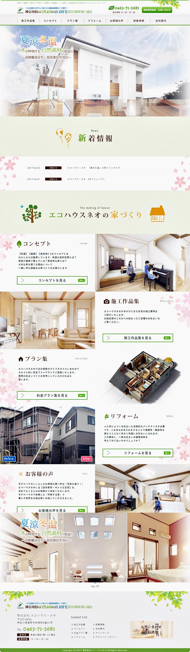 株式会社 ECO HOUSE・NEO