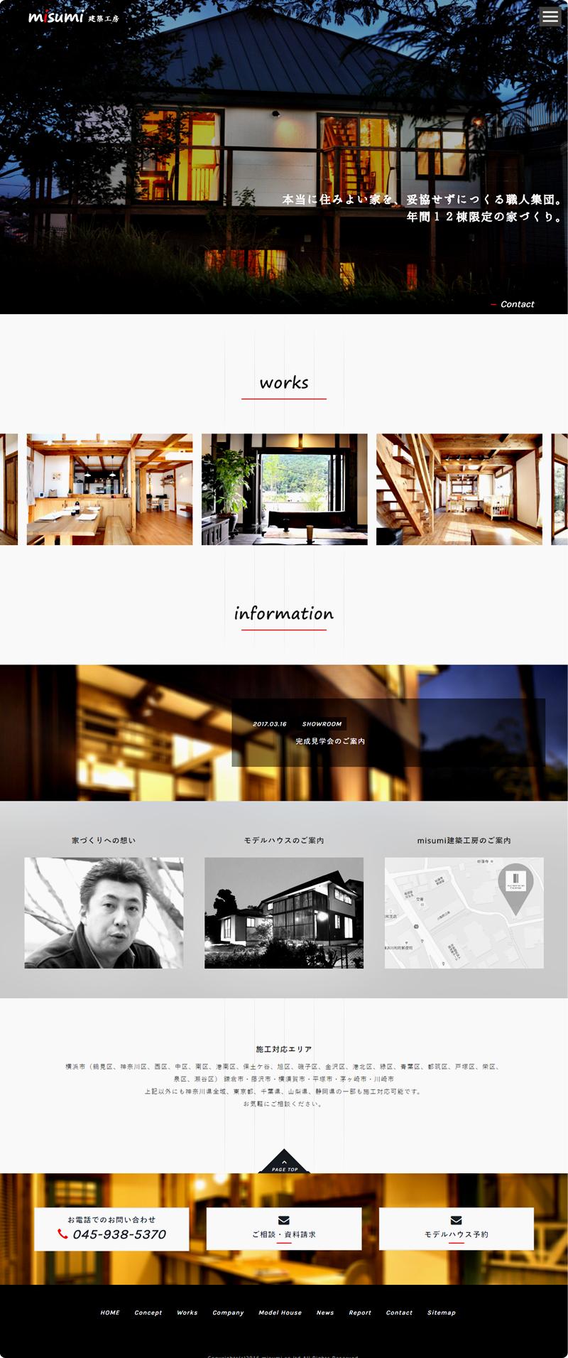 株式会社 misumi建築工房