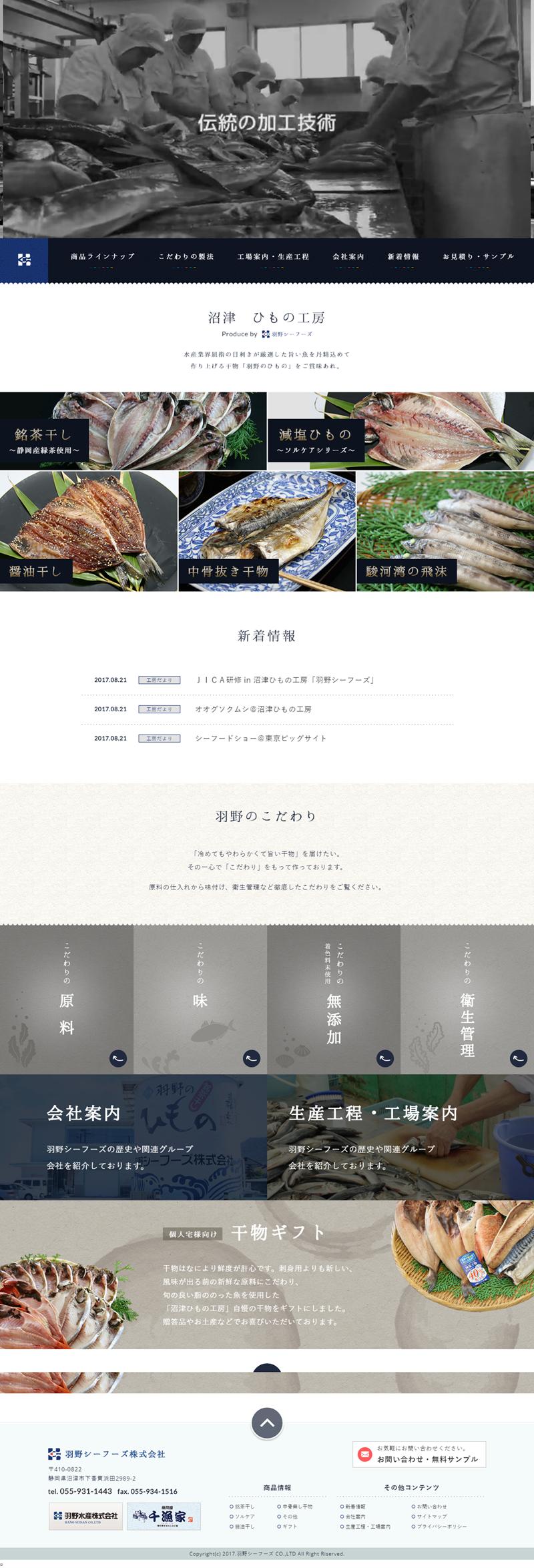 screencapture-numazu-himonokoubou-1504226119015