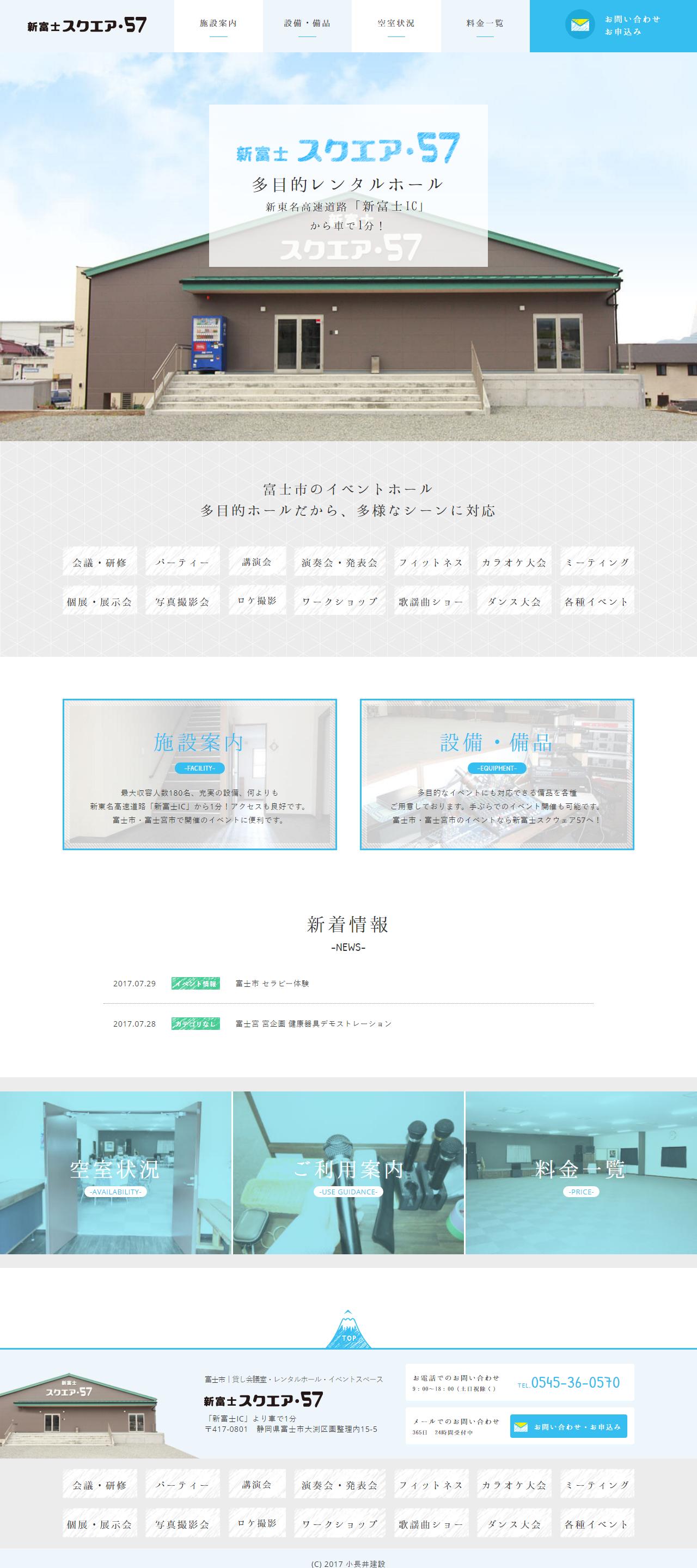 screencapture-shinfuji-square57-1504226024068