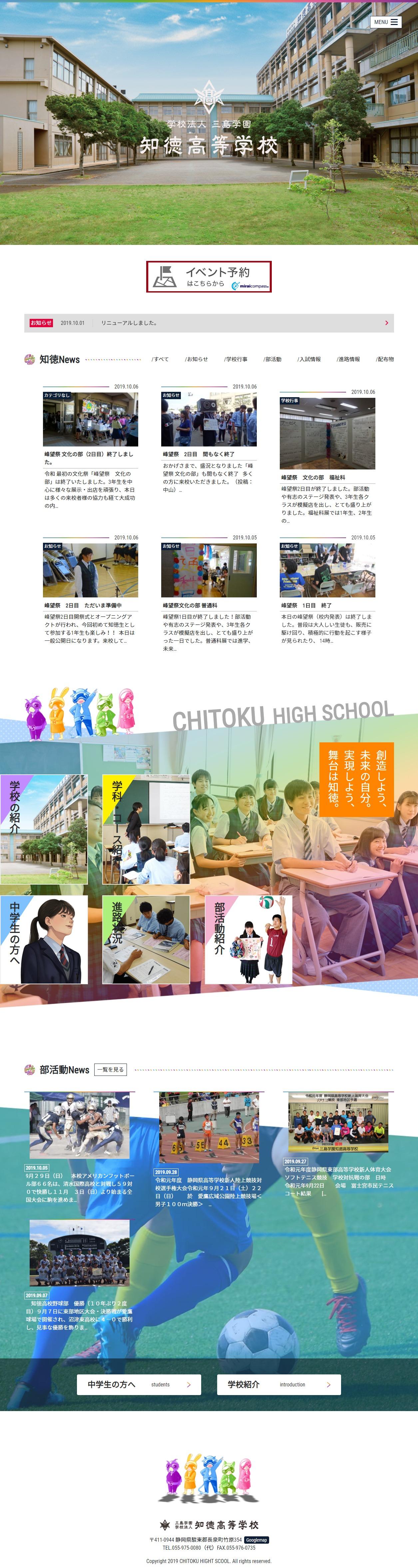 三島知徳高等学校